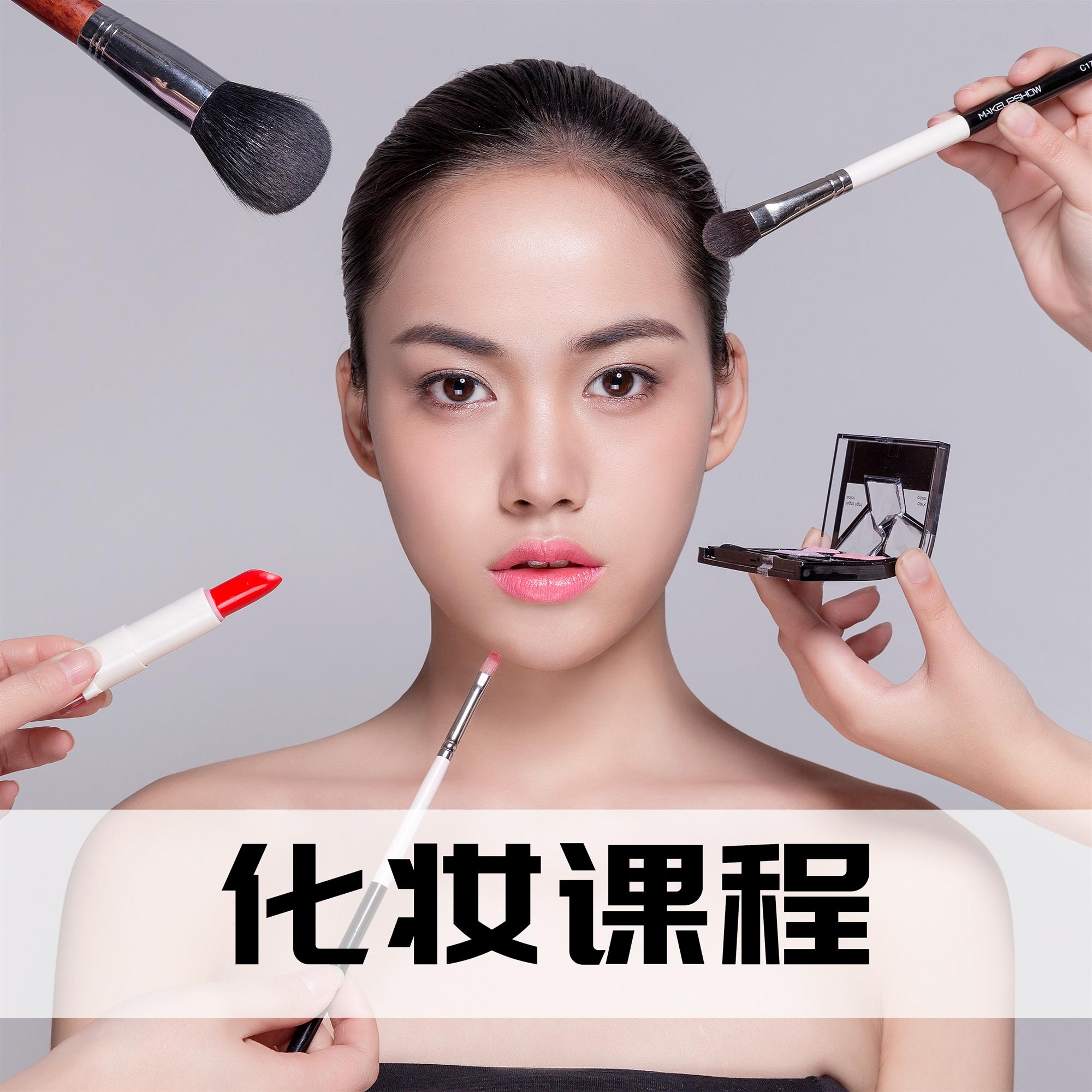 揭阳学化妆_尚颜七周年纪念版课程—化妆