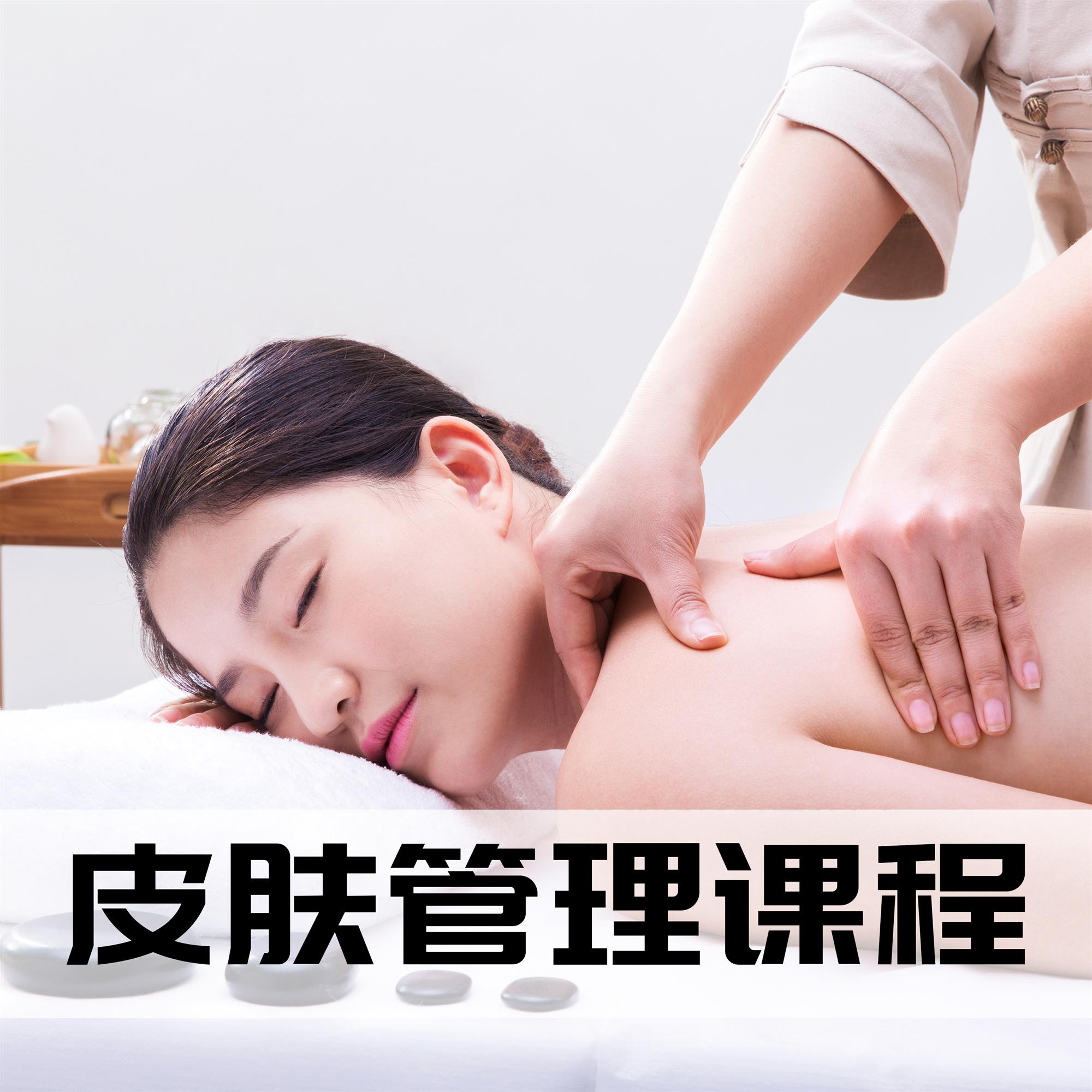 揭阳学美容_尚颜七周年纪念版课程—美容