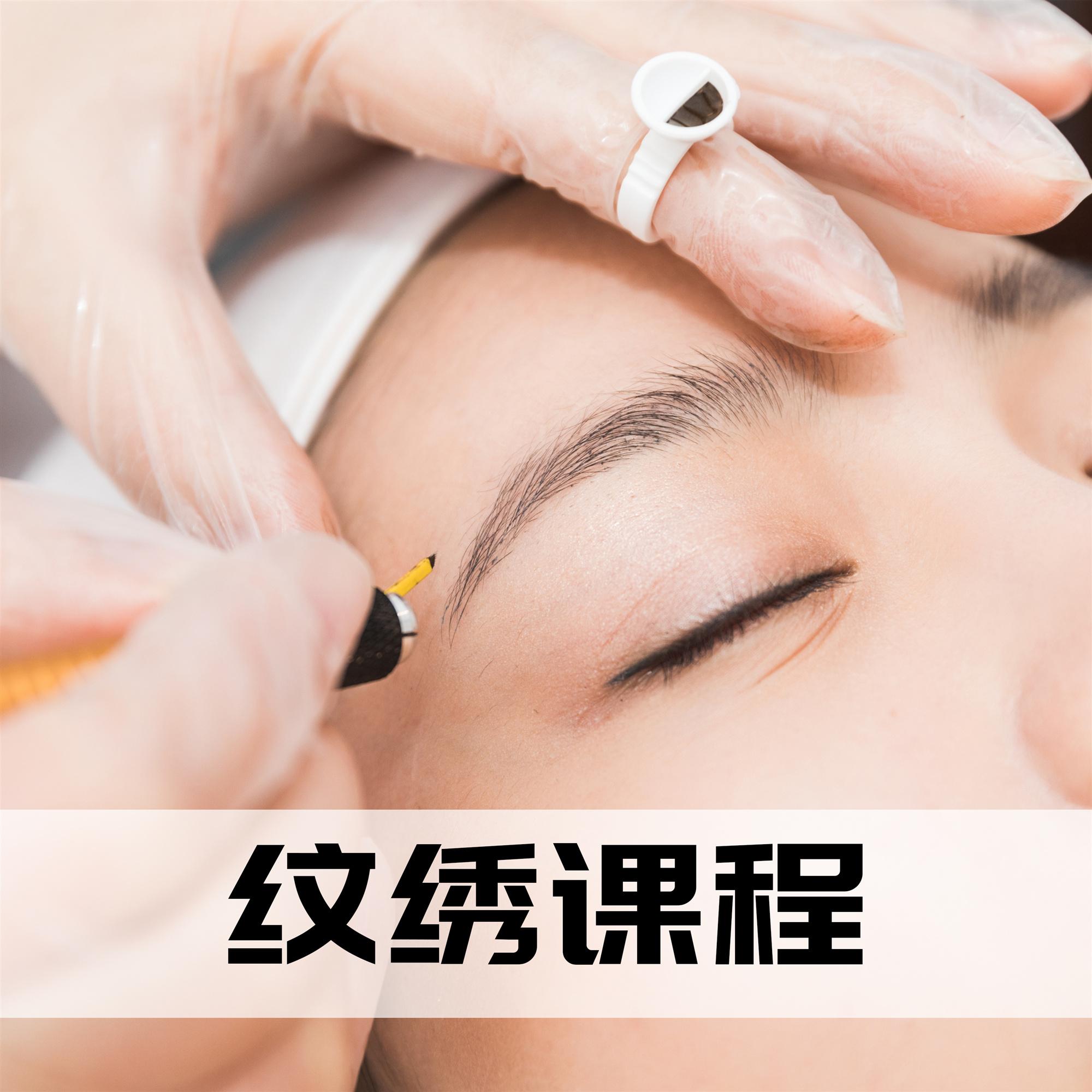 揭阳学纹绣_尚颜七周年纪念版课程—纹绣